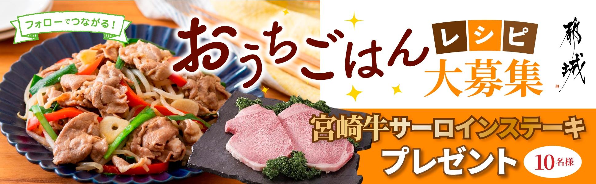 【宮崎牛サーロインステーキが当たる★】おうちごはんレシピ投稿&フォローキャンペーン