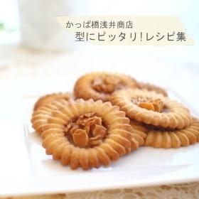 ロミアスクッキー【No.351】