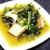 ほっとする味♪小松菜と厚揚げの煮物