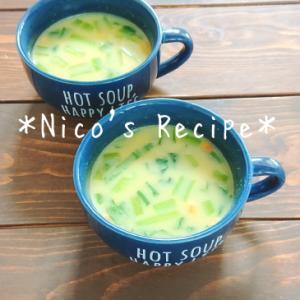 程よく手抜き♪小松菜入りコーンスープ