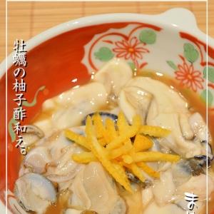 ポン酢で簡単!牡蠣の柚子酢和え