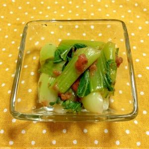 チンゲン菜の梅おかか和え
