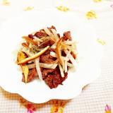 柑橘風味♪大根と牛肉のスパイス炒め
