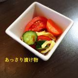 家にある調味料で簡単アッサリ薄味漬け物!
