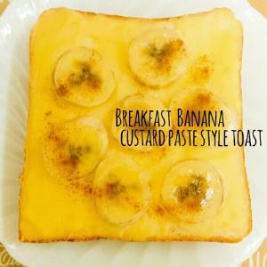 朝食☆バナナカスタードパイ風トースト