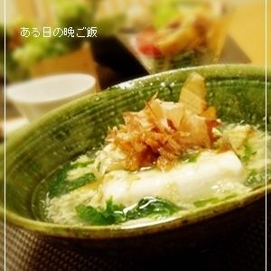 あったか.:*:・'゚*湯豆腐の春菊あんかけ
