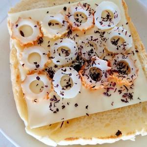 チーズとちくわとゆかりのトースト