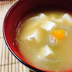 にんじん&玉ねぎ&豆腐の味噌汁