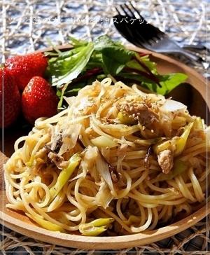 カフェ飯@ツナと長葱のガーリック醤油スパゲッティ