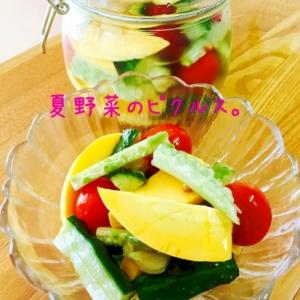 元気の素☆夏野菜のピクルス。