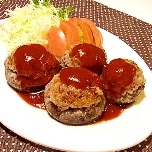 椎茸の肉詰め☆洋風ソース