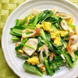 簡単!小松菜と豆腐ちくわのマヨ卵炒め