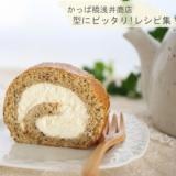 紅茶のロールケーキ【No.364】