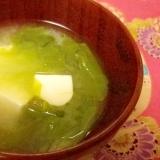 山東菜と豆腐のお味噌汁