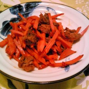 にんじん・牛肉キンピラ、塩麹・柚子胡椒風味