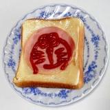 ドラちゃんのトースト
