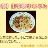 生姜焼きうどん