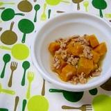 ひき肉とかぼちゃの煮物(離乳食)