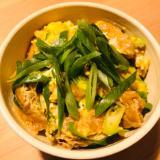 九条ねぎと油あげの卵とじ丼