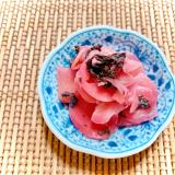 新生姜の赤しそ漬け~無添加紅しょうが~