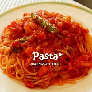 アスパラとツナのトマトパスタ