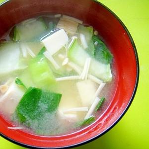 豆腐チンゲン菜えのきの味噌汁