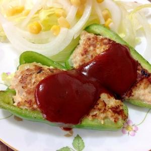 豆腐でふんわり&かさまし☆ピーマンの肉詰め☆