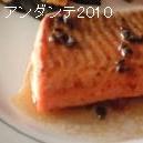 鮭のピエトロドレッシングがけステーキ