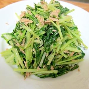 簡単☆水菜とツナのさっと炒め