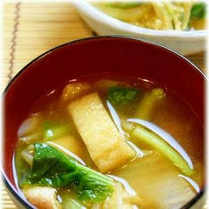白菜と油揚げと小松菜の味噌汁