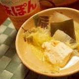 味ぽんで食べる☆白菜と豆腐のシンプル鍋