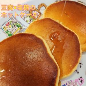 豆腐×塩麹×豆乳使用のヘルシーホットケーキ。