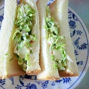 カニカマチーズマヨキャベツサンドイッチ