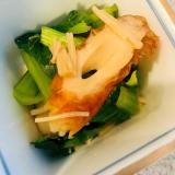 小松菜とちくわ、えのきの煮びたし