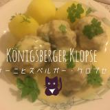 ノスタルジックな肉団子ケーニヒスベルガークロプセ
