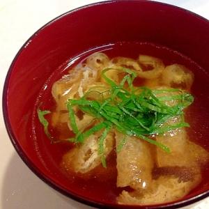 あったまるぅ〜☆生姜と薄揚げの醤油スープ