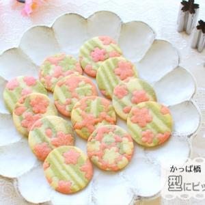 春の味 桜香るクッキー【No.419】