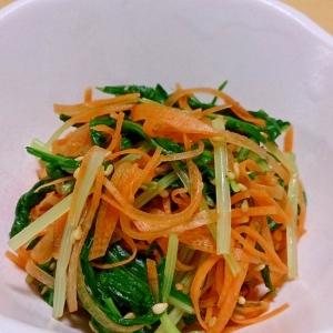 水菜とにんじんのナムル