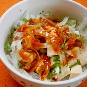 玉ねぎ・豆腐のコチュジャンサラダ