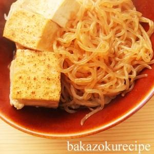 焼き豆腐と白滝の煮物
