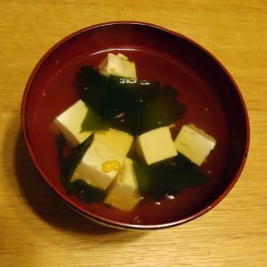 みかんの皮と生姜入り☆お豆腐とわかめのお吸い物