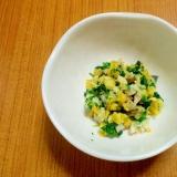 【離乳食】ほうれん草とコーンの魚サラダ