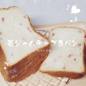 【いちごジャムチップ食パン】チップ使用HB