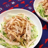 ヘルシオde☆蒸し鶏中華サラダ