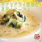 時短でも具沢山!ツナとドライ野菜のこくうまスープ