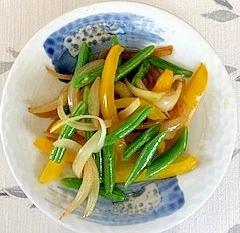 パプリカ、玉葱、いんげんの炒め物