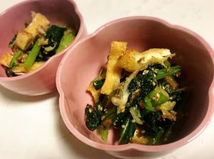 小松菜と揚げの中華和え♪