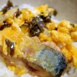 高菜とふんわり卵の焼きさば丼