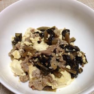 豆腐と野沢菜の炒め物