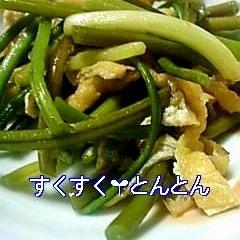 お芋堀りにいったら☆芋つる(軸)と油揚げの炒め煮